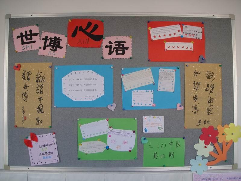 小学一年级墙报设计图展示