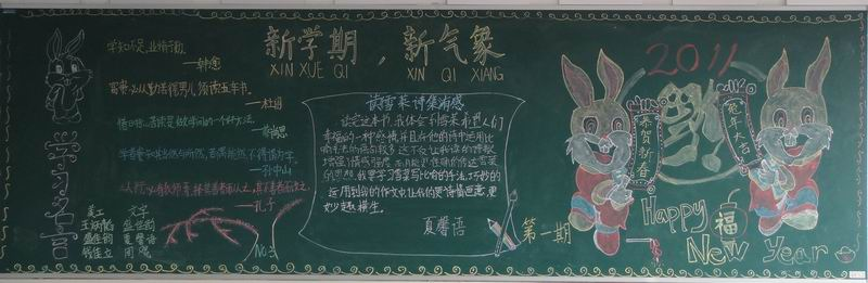 新气象 樱花园小学教室黑板报精彩集锦